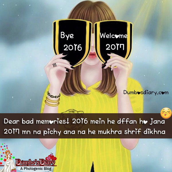 welcome 2017 funny quote