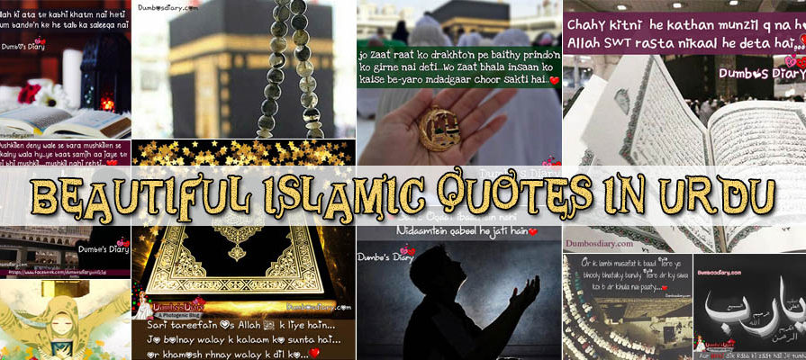 Beautiful Islamic Quotes
